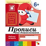 Рабочая тетрадь Прописи для дошкольников (6+) Подготовительная группа