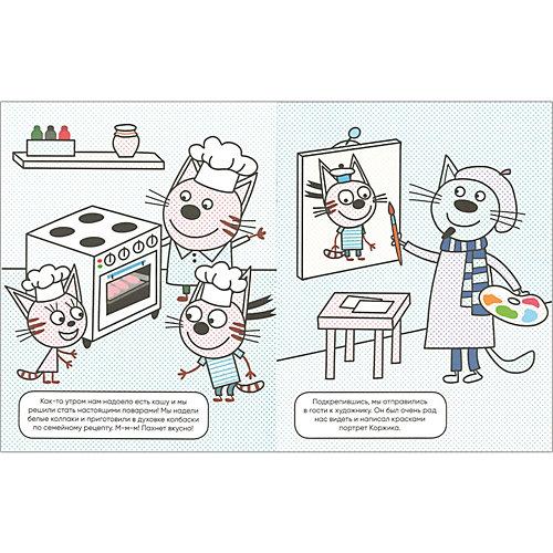 Раскраски Три кота. Водные раскраски Профессии от Мозаика-Синтез