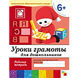 Рабочая тетрадь Уроки грамоты для дошкольников (6+) Подготовительная группа