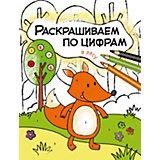 Книга для творчества Раскрашиваем по цифрам В лесу, О. Мозалева