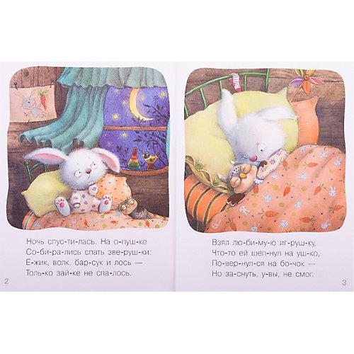 Стихи Я читаю сам Зайчик, Е. Александрова от Мозаика-Синтез