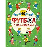 Книга с наклейками Футбол с наклейками, Е. Александрова