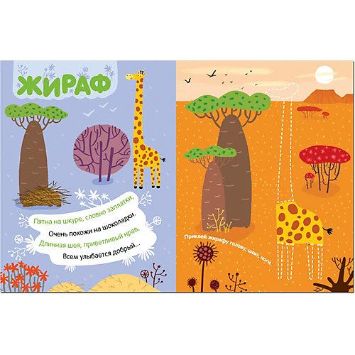 Книга с наклейками Наклейки с загадками. Собери по частям В Африке от Мозаика-Синтез