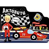 Книга с наклейками Активити для мальчиков Автогонки