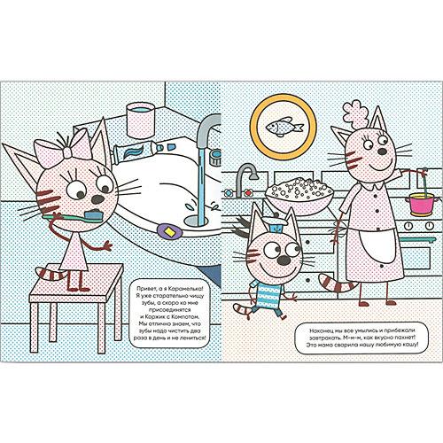 Раскраски Три кота. Водные раскраски Наш день от Мозаика-Синтез