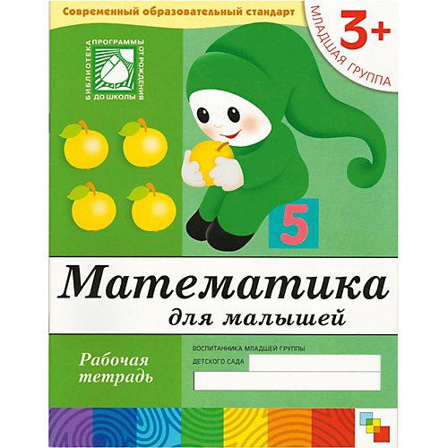 Рабочая тетрадь Математика для малышей (3+) Младшая группа от Мозаика-Синтез