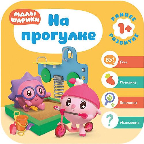 Развивающая литература Малышарики. Курс раннего развития 1+ На прогулке, Д. Денисова