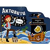 Книга с наклейками Активити для мальчиков Пираты