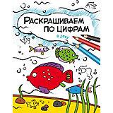 Книга для творчества Раскрашиваем по цифрам В реке, О. Мозалева