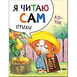 Стихи Я читаю сам Котик, Е. Александрова
