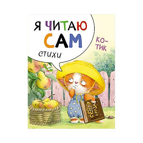 Стихи Я читаю сам Котик, Е. Александрова от Мозаика-Синтез