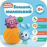 Развивающая литература Малышарики. Курс раннего развития 0+ Большой, маленький, Д. Денисова