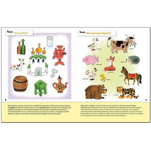 Развитие речи у малышей. (4+). Средняя группа. Рабочая тетрадь. от Мозаика-Синтез