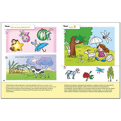 Рабочая тетрадь Уроки грамоты для малышей (4+) Средняя группа