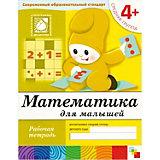 Рабочая тетрадь Математика для малышей (4+) Средняя группа
