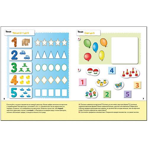 Рабочая тетрадь Математика для малышей (4+) Средняя группа от Мозаика-Синтез