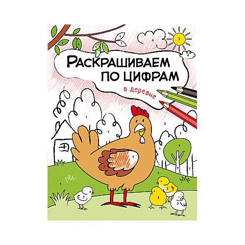 Книга для творчества Раскрашиваем по цифрам В деревне, О. Мозалева от Мозаика-Синтез