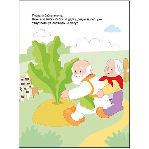 Книга для творчества Рисуем по точкам. Репка от Мозаика-Синтез
