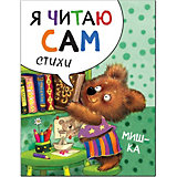 Стихи Я читаю сам Мишка, Е. Александрова
