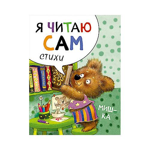 Стихи Я читаю сам Мишка, Е. Александрова от Мозаика-Синтез