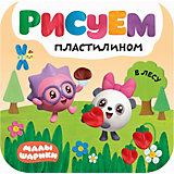 Книга для творчества Малышарики. Рисуем пластилином В лесу