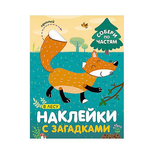 Книга с наклейками Наклейки с загадками. Собери по частям В лесу от Мозаика-Синтез