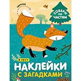 Книга с наклейками Наклейки с загадками. Собери по частям В лесу