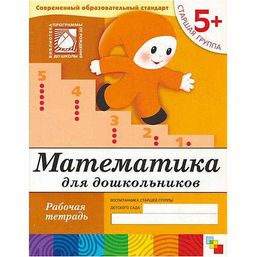 Рабочая тетрадь Математика для дошкольников. (5+). Старшая группа от Мозаика-Синтез