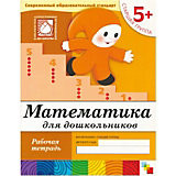 Рабочая тетрадь Математика для дошкольников. (5+). Старшая группа