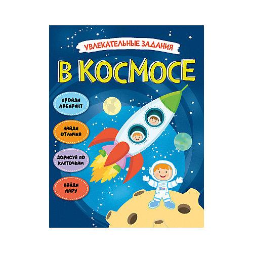 Книга-активити Увлекательные задания В космосе от Мозаика-Синтез