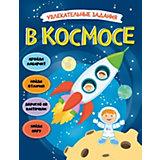 Книга-активити Увлекательные задания В космосе