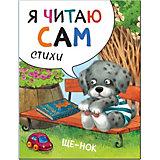 Стихи Я читаю сам Щенок, Е. Александрова