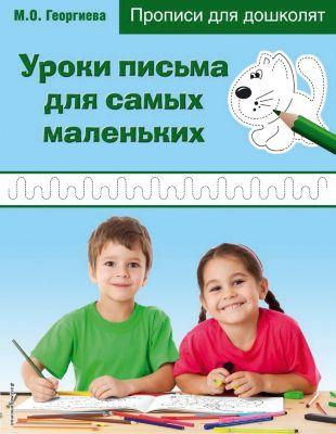 """Прописи для дошколят """"Уроки письма для самых маленьких"""""""