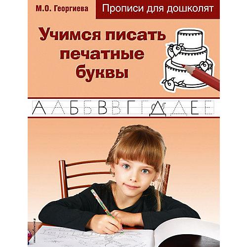 """Прописи для дошколят """"Учимся писать печатные буквы"""" от Эксмо"""