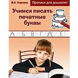 """Прописи для дошколят """"Учимся писать печатные буквы"""""""