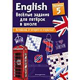 """Пособие Английский в играх и загадках """"English. Веселые задания для пятерок в школе"""", уровень 5"""