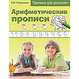 """Прописи для дошколят """"Арифметические прописи"""""""