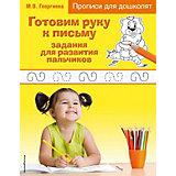 """Прописи для дошколят """"Готовим руку к письму: задания для развития пальчиков"""""""