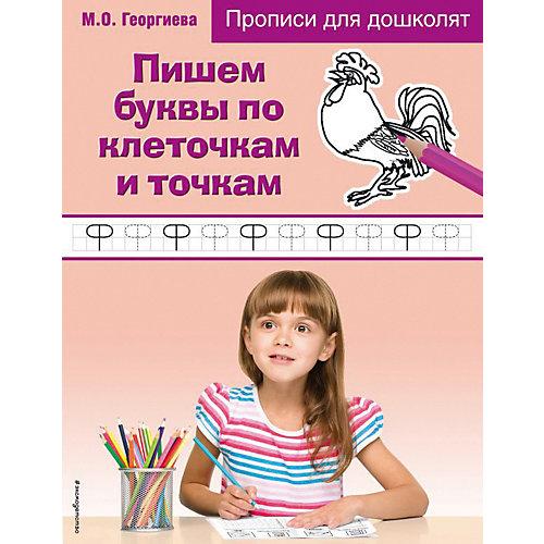 """Прописи для дошколят """"Пишем буквы по клеточкам и точкам"""" от Эксмо"""
