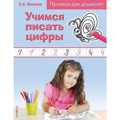 """Прописи для дошколят """"Учимся писать цифры"""" от Эксмо"""