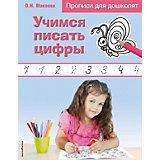 """Прописи для дошколят """"Учимся писать цифры"""""""