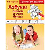 """Прописи для дошколят """"Азбука: пишем и учим буквы"""""""