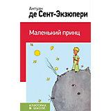 """Сказка Классика в школе """"Маленький принц"""", Сент-Экзюпери А. Д."""