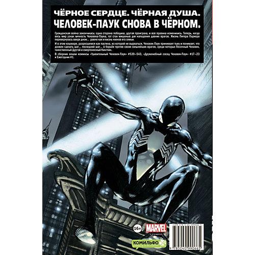 """Сборник комиксов """"Удивительный Человек-Паук. Снова в чёрном"""" от Комильфо"""