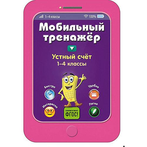 """Пособие Мобильный тренажер """"Устный счет"""", 1-4 классы от Эксмо"""