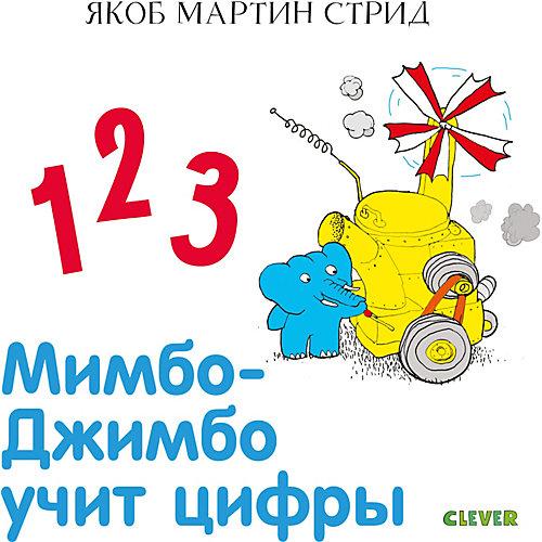 """Книга """"Мимбо-Джимбо. Мимбо-Джимбо учит цифры"""", Стрид Я.М. от Clever"""