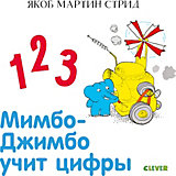 """Книга """"Мимбо-Джимбо. Мимбо-Джимбо учит цифры"""", Стрид Я.М."""