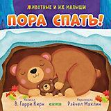 """Книга """"Животные и их малыши. Пора спать!"""", Гарри Кирн В."""