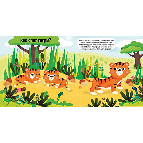 """Книга """"Животные и их малыши. Пора спать!"""", Гарри Кирн В. от Clever"""