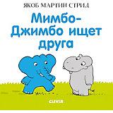 """Книга """"Мимбо-Джимбо. Мимбо-Джимбо ищет друга"""", Стрид Я.М."""